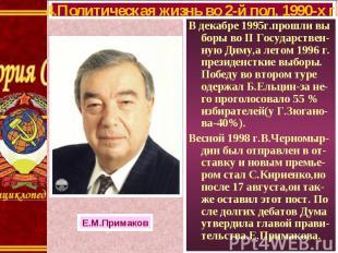 В декабре 1995г.прошли вы боры во II Государствен-ную Диму,а летом 1996 г. прези