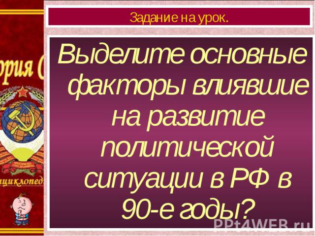 Выделите основные факторы влиявшие на развитие политической ситуации в РФ в 90-е годы? Выделите основные факторы влиявшие на развитие политической ситуации в РФ в 90-е годы?