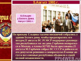 По призыву Ельцина тысячи москвичей собрались у здания Белого дома, чтобы предот