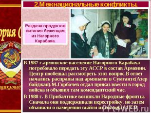 В 1987 г.армянское население Нагорного Карабаха потребовало передать эту АССР в