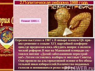 Перелом наступил в 1987 г.В январе пленум ЦК при- нял решение о созыве XIX парти