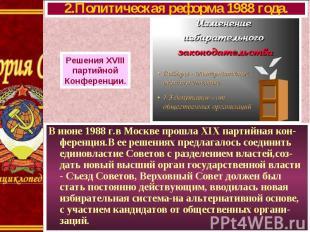 В июне 1988 г.в Москве прошла XIX партийная кон-ференция.В ее решениях предлагал