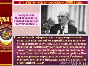 Главной идеей реформы стало перераспределение властных полномочий от партийных о