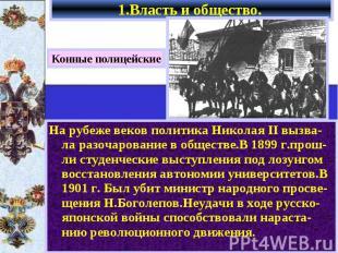 На рубеже веков политика Николая II вызва-ла разочарование в обществе.В 1899 г.п