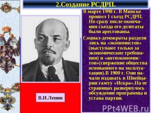 В марте 1998 г. В Минске прошел 1 съезд РСДРП. Но сразу после оконча-ния съезда