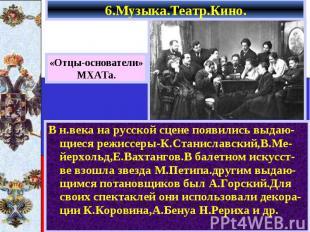 В н.века на русской сцене появились выдаю-щиеся режиссеры-К.Станиславский,В.Ме-й