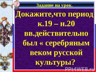 Докажите,что период к.19 – н.20 вв.действительно был « серебряным веком русской