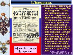 Яркими представителями русского авангарда бы-ли футуристы.Основ-ное внимание они