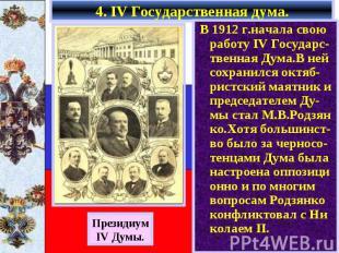 В 1912 г.начала свою работу IV Государс-твенная Дума.В ней сохранился октяб-рист