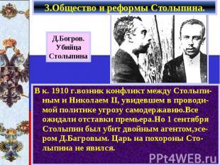 В к. 1910 г.возник конфликт между Столыпи-ным и Николаем II, увидевшем в проводи