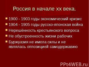 1900 - 1903 годы экономический кризис 1900 - 1903 годы экономический кризис 1904