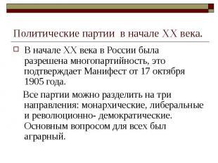 В начале ХХ века в России была разрешена многопартийность, это подтверждает Мани