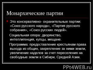 Это консервативно- охранительные партии: «Союз русского народа», «Партия русског