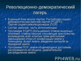 В данный блок вошли партии: Российская социал-демократическая рабочая партия (РС
