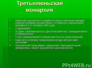 Николай II распустил Госдуму и в одностороннем порядке изменил избирательный зак