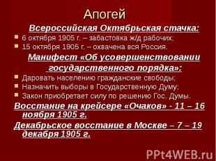 Всероссийская Октябрьская стачка: Всероссийская Октябрьская стачка: 6 октября 19