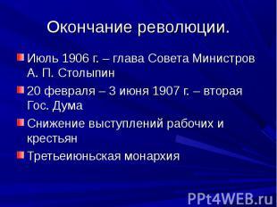 Июль 1906 г. – глава Совета Министров А. П. Столыпин Июль 1906 г. – глава Совета