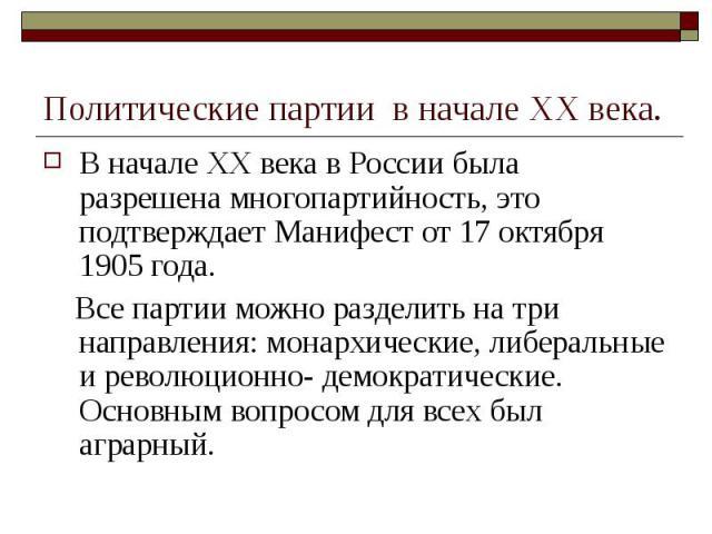 В начале ХХ века в России была разрешена многопартийность, это подтверждает Манифест от 17 октября 1905 года. В начале ХХ века в России была разрешена многопартийность, это подтверждает Манифест от 17 октября 1905 года. Все партии можно разделить на…
