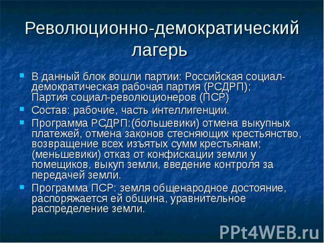 В данный блок вошли партии: Российская социал-демократическая рабочая партия (РСДРП); Партия социал-революционеров (ПСР) В данный блок вошли партии: Российская социал-демократическая рабочая партия (РСДРП); Партия социал-революционеров (ПСР) Состав:…