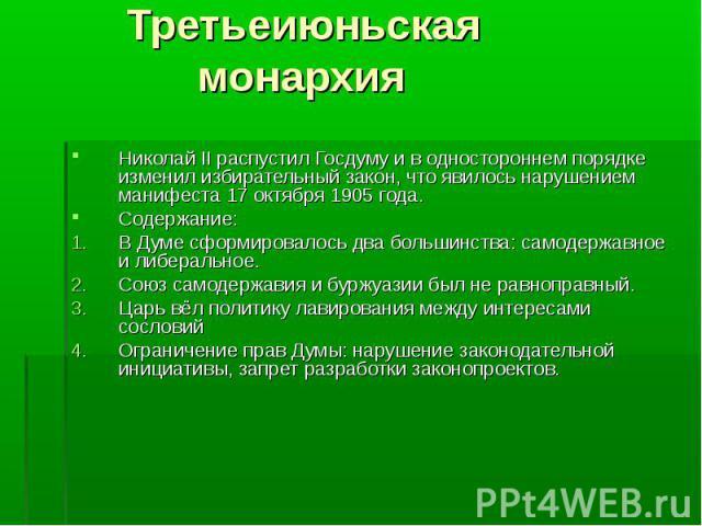 Николай II распустил Госдуму и в одностороннем порядке изменил избирательный закон, что явилось нарушением манифеста 17 октября 1905 года. Николай II распустил Госдуму и в одностороннем порядке изменил избирательный закон, что явилось нарушением ман…