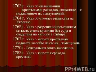 1763 г. Указ об оплачивании крестьянами расходов, связанные с подавлением их выс