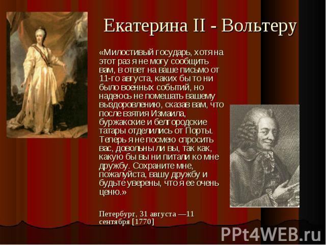 «Милостивый государь, хотя на этот раз я не могу сообщить вам, в ответ на ваше письмо от 11-го августа, каких бы то ни было военных событий, но надеюсь не помешать вашему выздоровлению, сказав вам, что после взятия Измаила, буржакские и белгородские…