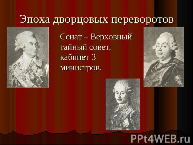 Сенат – Верховный тайный совет, кабинет 3 министров. Сенат – Верховный тайный совет, кабинет 3 министров.