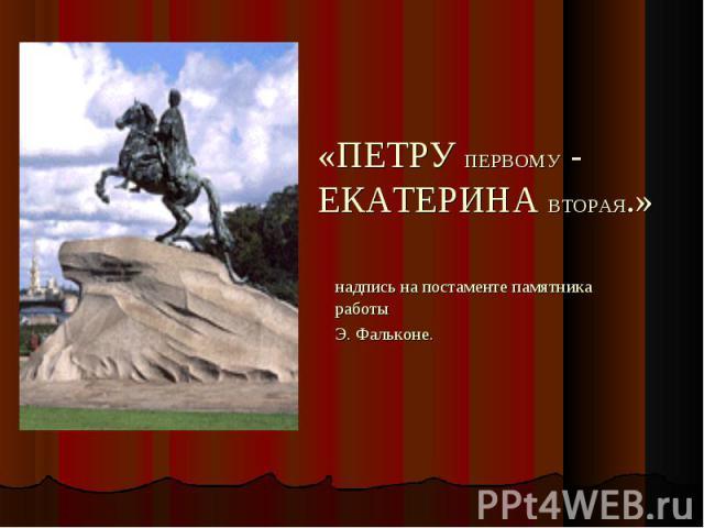 надпись на постаменте памятника работы надпись на постаменте памятника работы Э. Фальконе.