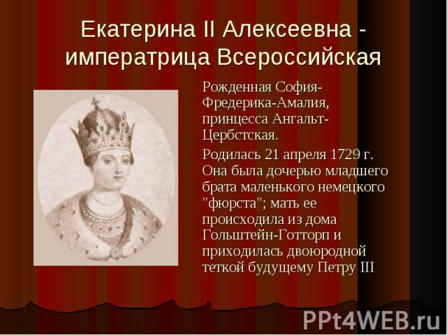 """Рожденная София-Фредерика-Амалия, принцесса Ангальт-Цербстская. Рожденная София-Фредерика-Амалия, принцесса Ангальт-Цербстская. Родилась 21 апреля 1729 г. Она была дочерью младшего брата маленького немецкого """"фюрста""""; мать ее происходила и…"""