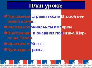 Положение страны после Второй ми-ровой войны. Положение страны после Второй ми-р