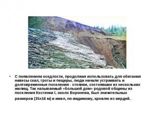 С появлением оседлости, продолжая использовать для обитания навесы скал, гроты и