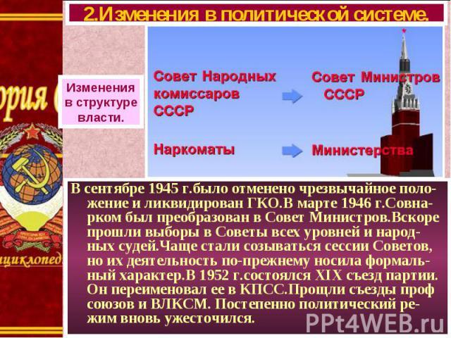 В сентябре 1945 г.было отменено чрезвычайное поло-жение и ликвидирован ГКО.В марте 1946 г.Совна-рком был преобразован в Совет Министров.Вскоре прошли выборы в Советы всех уровней и народ-ных судей.Чаще стали созываться сессии Советов, но их деятельн…