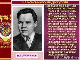 При разработке 4 пятилет-него плана Госплан во главе с Н.Вознесенским предложил