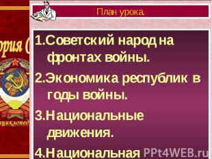 1.Советский народ на фронтах войны. 1.Советский народ на фронтах войны. 2.Эконом
