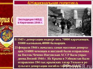 В 1943 г.депортации подверглись 70000 карачаевцев, 93000 калмыков,40000 балкарце