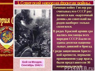 Начиная войну Гитлер рас считывал,что СССР раз валится как «карточный домик»,но