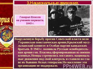 Вооруженную борьбу против Советской власти вели Украинская повстанческая армия,К