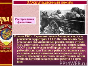 К осени 1942 г. Германия заняла большую часть ев-ропейской территории СССР.На эт