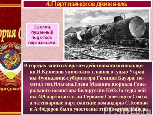 В городах занятых врагом действовали подпольщи-ки.Н.Кузнецов уничтожил главного