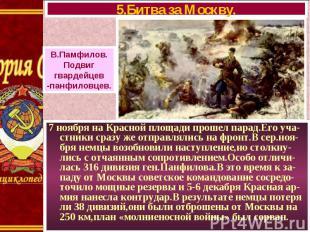 7 ноября на Красной площади прошел парад.Его уча-стники сразу же отправлялись на
