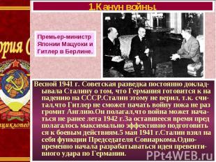 Весной 1941 г. Советская разведка постоянно доклад-ывала Сталину о том, что Герм