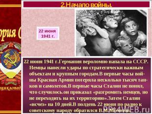22 июня 1941 г.Германия вероломно напала на СССР. Немцы нанесли удары по стратег