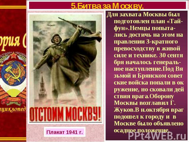 Для захвата Москвы был подготовлен план «Тай-фун».Немцы попыта-лись достичь на этом на правлении 3-кратного превосходству в живой силе и технике. 30 сентя бря началось генераль-ное наступление.Под Вя зьмой и Брянском совет ские войска попали в ок ру…
