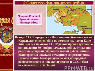 Вскоре СССР предложил Финляндии обменять часть Карельского перешейка на земли в