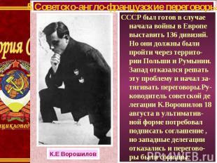 СССР был готов в случае начала войны в Европе выставить 136 дивизий. Но они долж