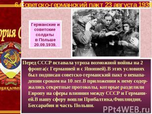Перед СССР вставала угроза возможной войны на 2 фронта(с Германией и с Японией).