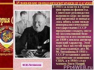 В 1933 г.к власти в Герма-нии пришли фашисты. Советское руководство изменило кур