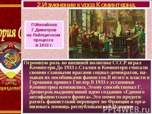 Огромную роль во внешней политике СССР играл Коминтерн.До 1933 г.Сталин и Коминт