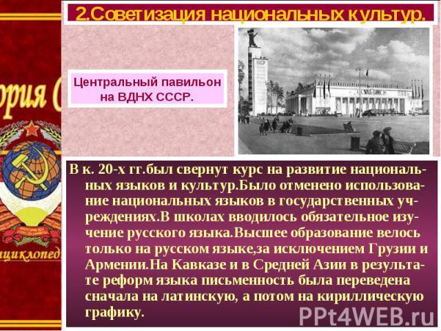В к. 20-х гг.был свернут курс на развитие националь-ных языков и культур.Было отменено использова-ние национальных языков в государственных уч-реждениях.В школах вводилось обязательное изу-чение русского языка.Высшее образование велось только на рус…