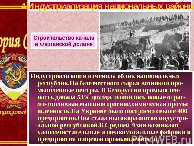 Индустриализация изменила облик национальных республик.На базе местного сырья возникли про-мышленные центры. В Белоруссии промышлен-ность давала 53% дохода, появились новые отрас-ли-топливная,машиностроение,химическая промы шленность.На Украине было…